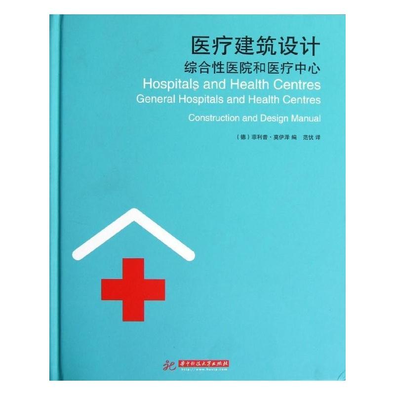 《医疗建筑设计:综合性医院和医疗中心》