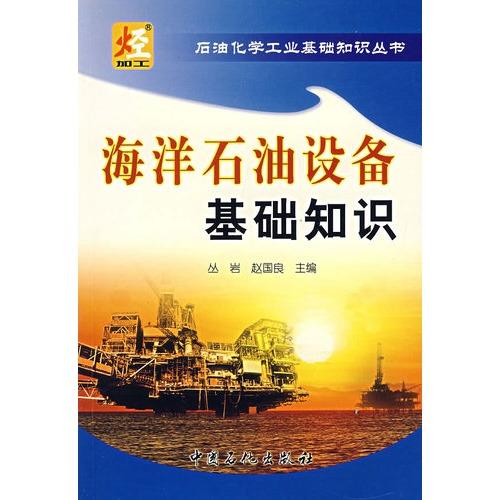 海洋石油设备基础知识-图书-手机当当网