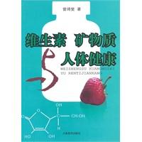 维生素矿物质人体健康