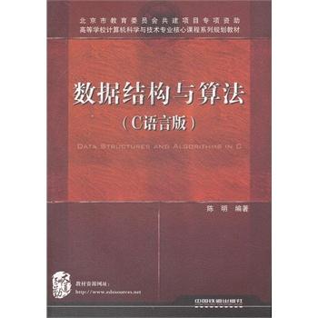 """本书为高等院校计算机及相关专业""""数据结构""""课程的教学"""