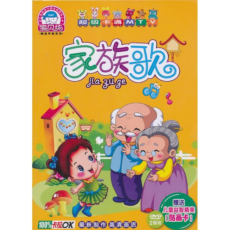 娃娃歌伴舞粉可爱dvd1*2
