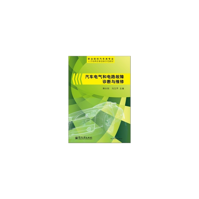 【汽车电气和电路故障诊断与维修