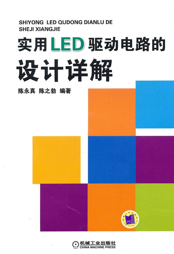 实用led驱动电路的设计详解