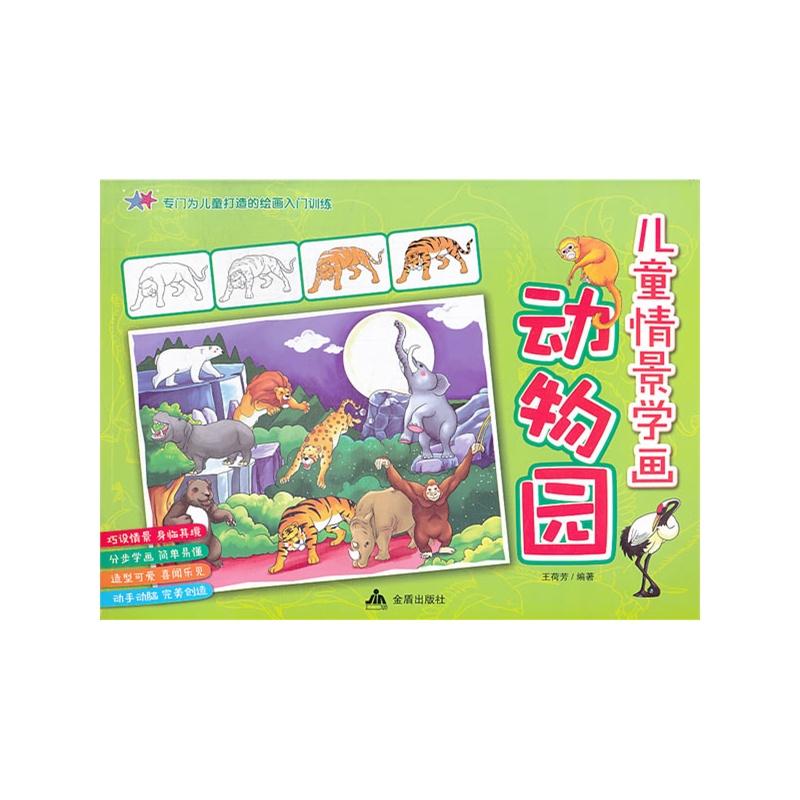 儿童情景学画 动物园