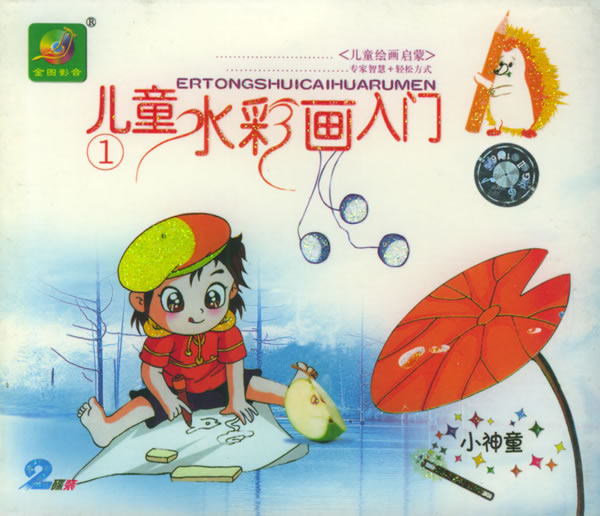 儿童美术基础教程:水彩画入门