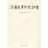 河南改革开放30年