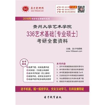 (考研全套)2016年贵州大学艺术学院336艺术基础