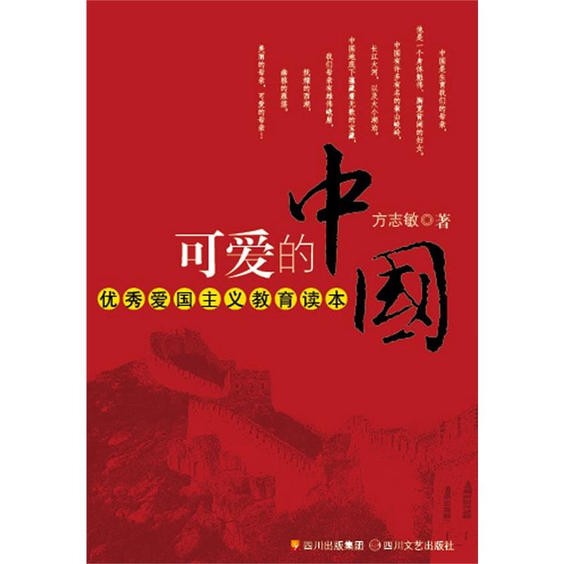 《可爱的中国》方志敏