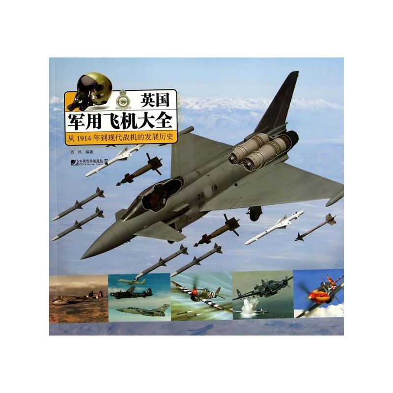 《英国军用飞机大全》