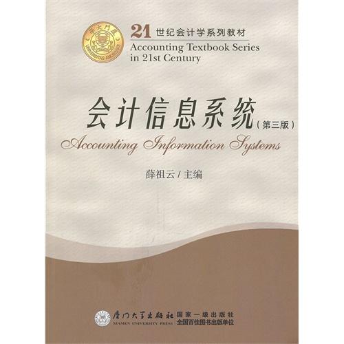 《会计信息系统(第三版)》封面