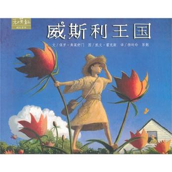和英童书──威斯利王国(新版)本书附赠英文原文小书与中英文朗读CD, 全新配乐作曲,曹灿老师朗读,精彩诠释这个好听的故事
