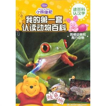 我的第一套认读动物百科-两栖动物和爬行动物