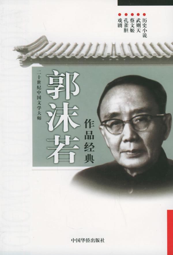 二十世纪中国文学大师:郭沫若作品经典(戏剧、孔雀胆……)下载