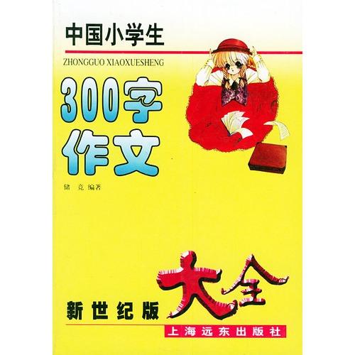 中国小学生300字作文大全