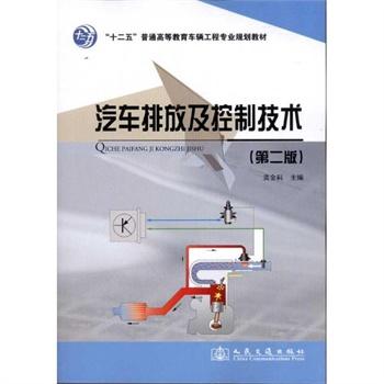 汽车排放及控制技术(第2版) 龚金科