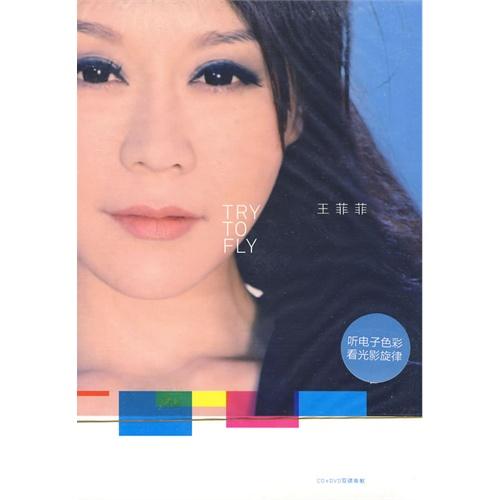 【王菲菲(cd+dvd)图片】高清图