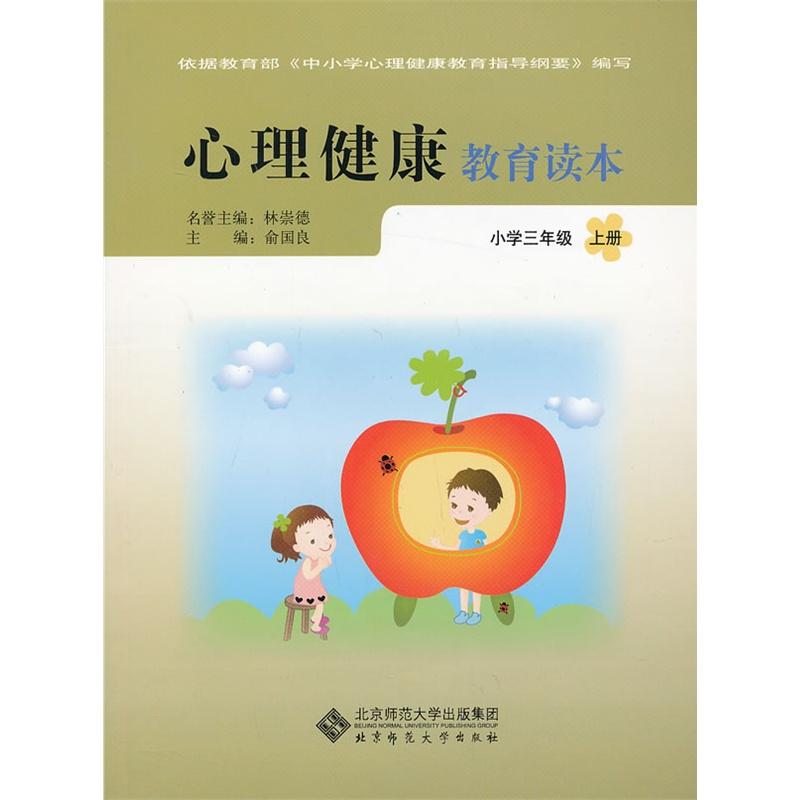 《心理健康教育读本-小学三年级上册》(俞国良.)