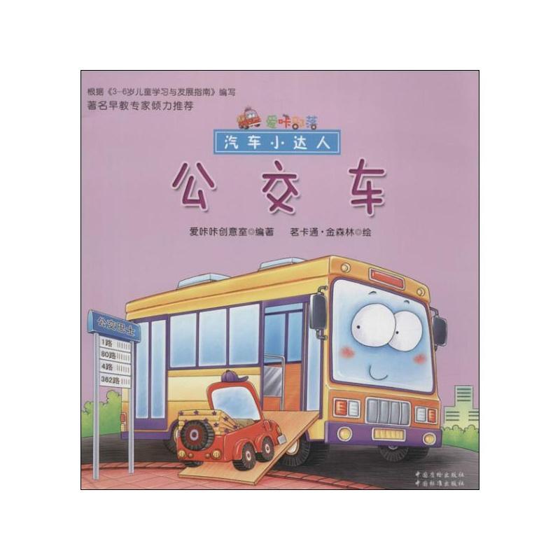 【公交车 茗卡通