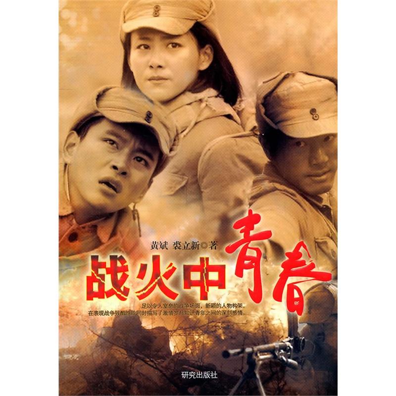 《战火中青春》抗日青春励志小说