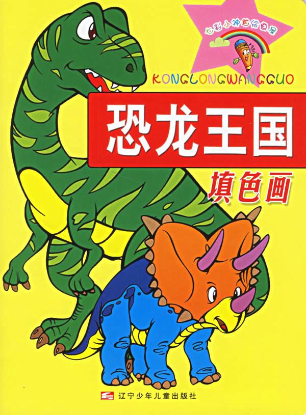 恐龙王国填色画/七彩小神笔绘画屋