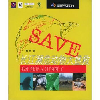 长江濒危动物大拯救