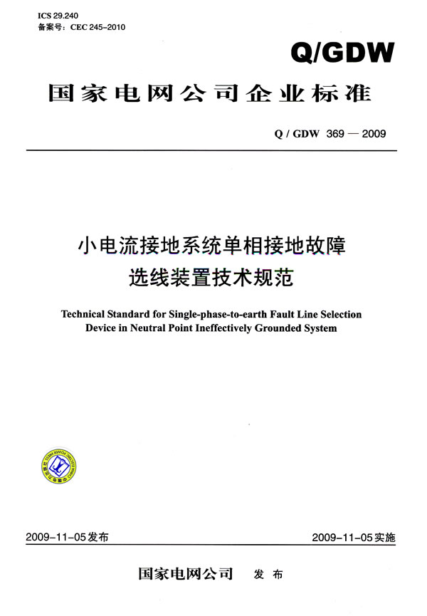 《Q/GDW 369-2009  小电流接地系统单相接地故障选线装置技术规范》电子书下载 - 电子书下载 - 电子书下载