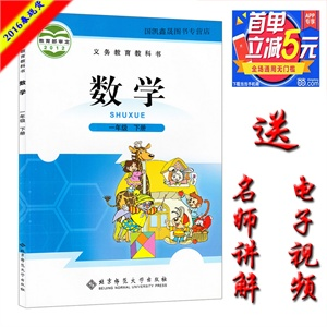 北师大版 小学一年级数学下册教材课本 2015最新版 一年级下册数学书