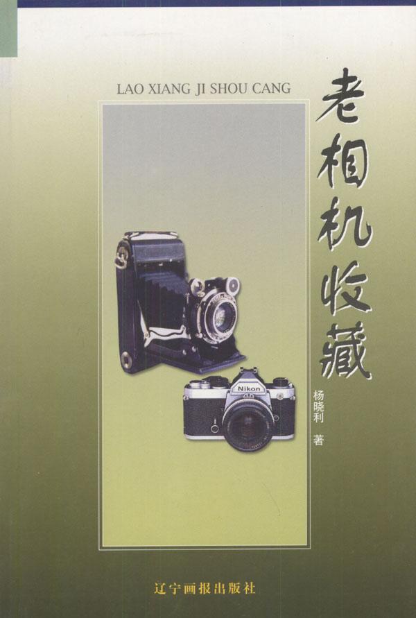 封面是动物的相机