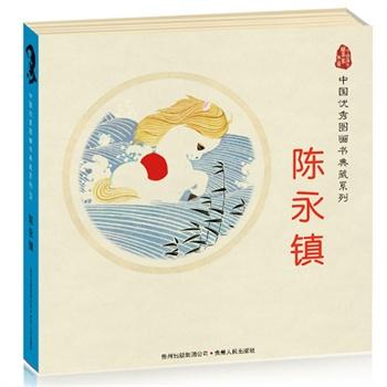 中国优秀图画书典藏系列2:陈永镇(全五册)(小马过河、小猫钓鱼等)(蒲公英童书馆出品)