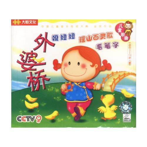 儿童歌曲:外婆桥(vcd)