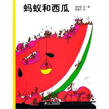 蚂蚁和西瓜―蒲蒲兰系列绘本