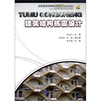 建筑结构抗震设计(应用型本科院校土木工程专业系列教材)图片