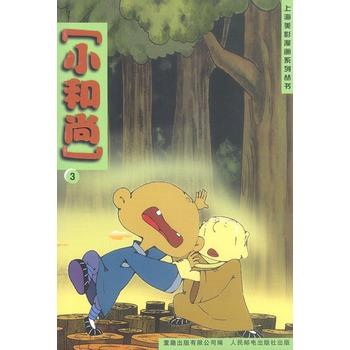 上海美影漫画系列丛书:小和尚(3-4)价格_品牌_图片
