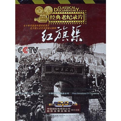 30 数量:-  经典老纪录片:红旗渠(dvd) 钻石vip价:¥14.