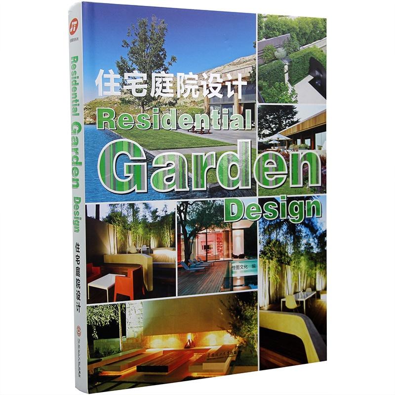 庭院设计图片 花园洋房一楼庭院装修,花园洋房庭院景观图片