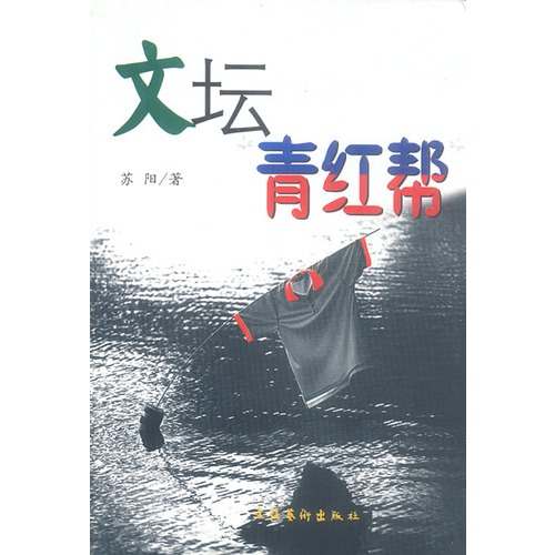 文坛青红帮