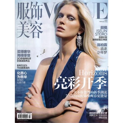 vogue服饰与美容杂志2014年2月 买得奢华 用得享受