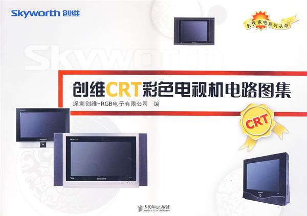 创维crt彩色电视机电路图集(名优家电系列丛书)