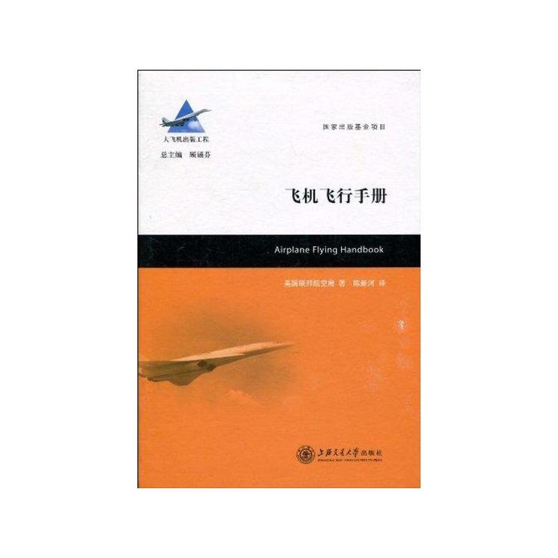 【飞机飞行手册 美国联邦航空局图片】高清图