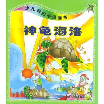 神龟海洛/少儿科幻卡通画书图片