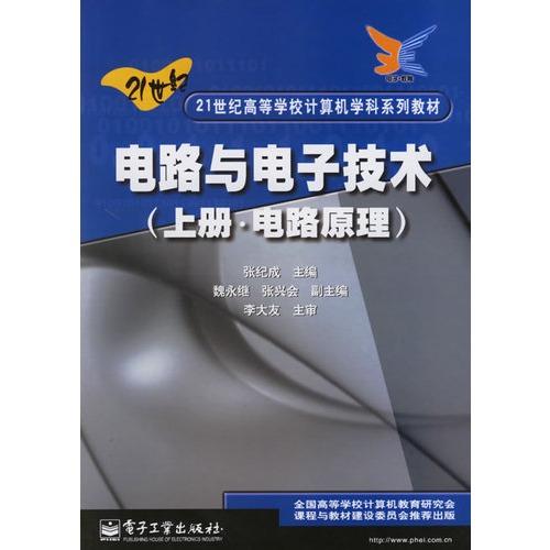 【电路与电子技术(上册·电路原理)图片】高清图