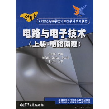 《电路与电子技术(上册·电路原理)》张纪成