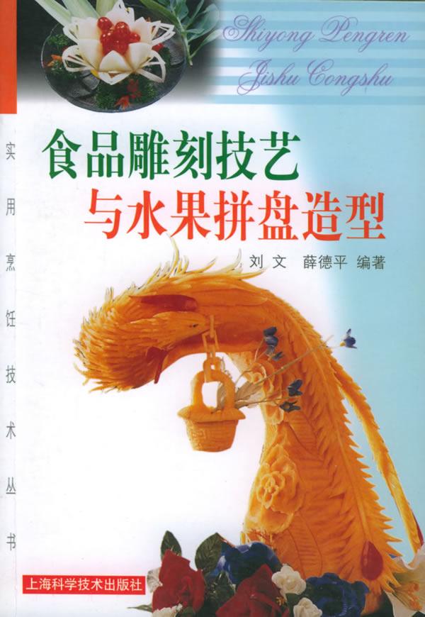 食品雕刻技艺与水果拼盘造形——实用烹饪技术丛书