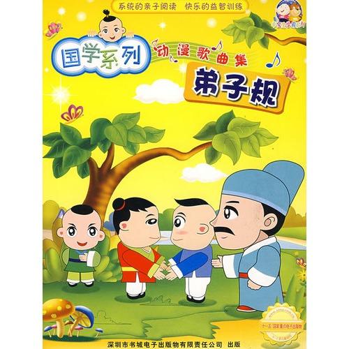 国学系列动漫歌曲集:弟子规(1张教学dvd 1本彩页图册)图片