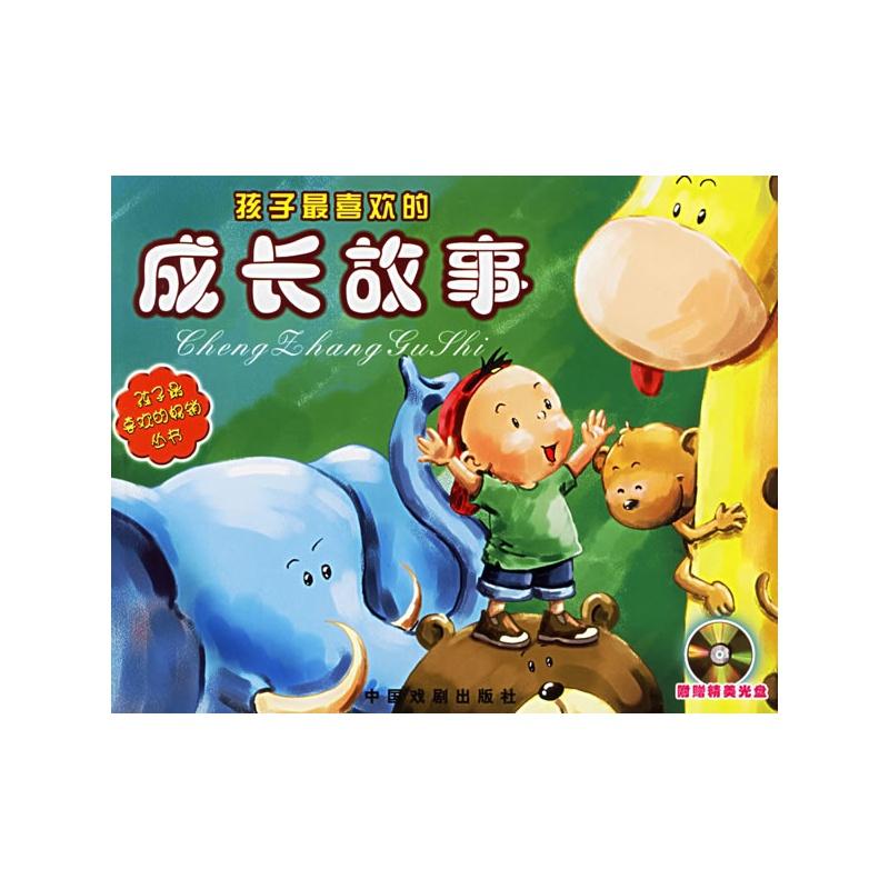 手工制作动物光盘大象