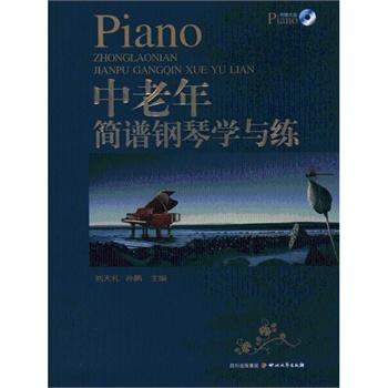 中老年简谱钢琴学与练 四川文艺出版社