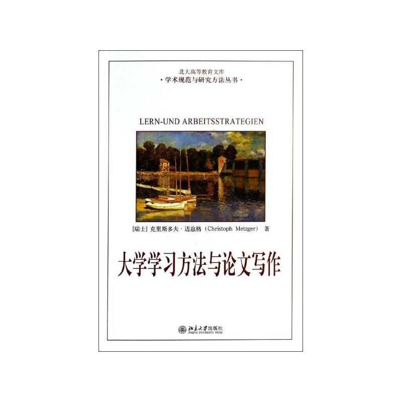 【大学学习方法与论文写作:教程规范与v大学方基础学学术公安