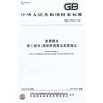 发票报文第2部分:国际贸易商业发票报文GB/T17303.2-2010