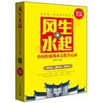 超值金版-风生水起:中国传统风水文化全纪录