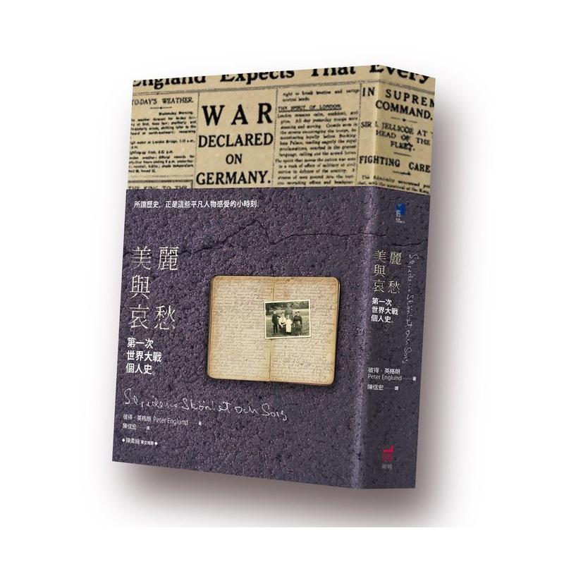【[台版]美丽与哀愁:第一次世界大战个人史/卫城么的卵表情包用图片